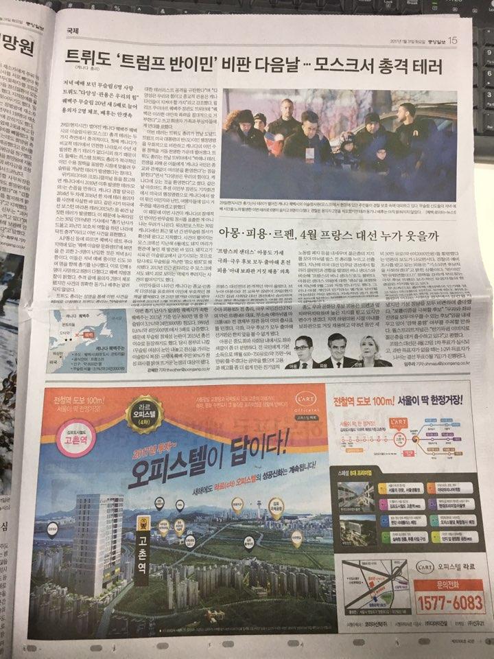1월 31일 중앙일보 15 오피스텔 라르 (5단통).jpg