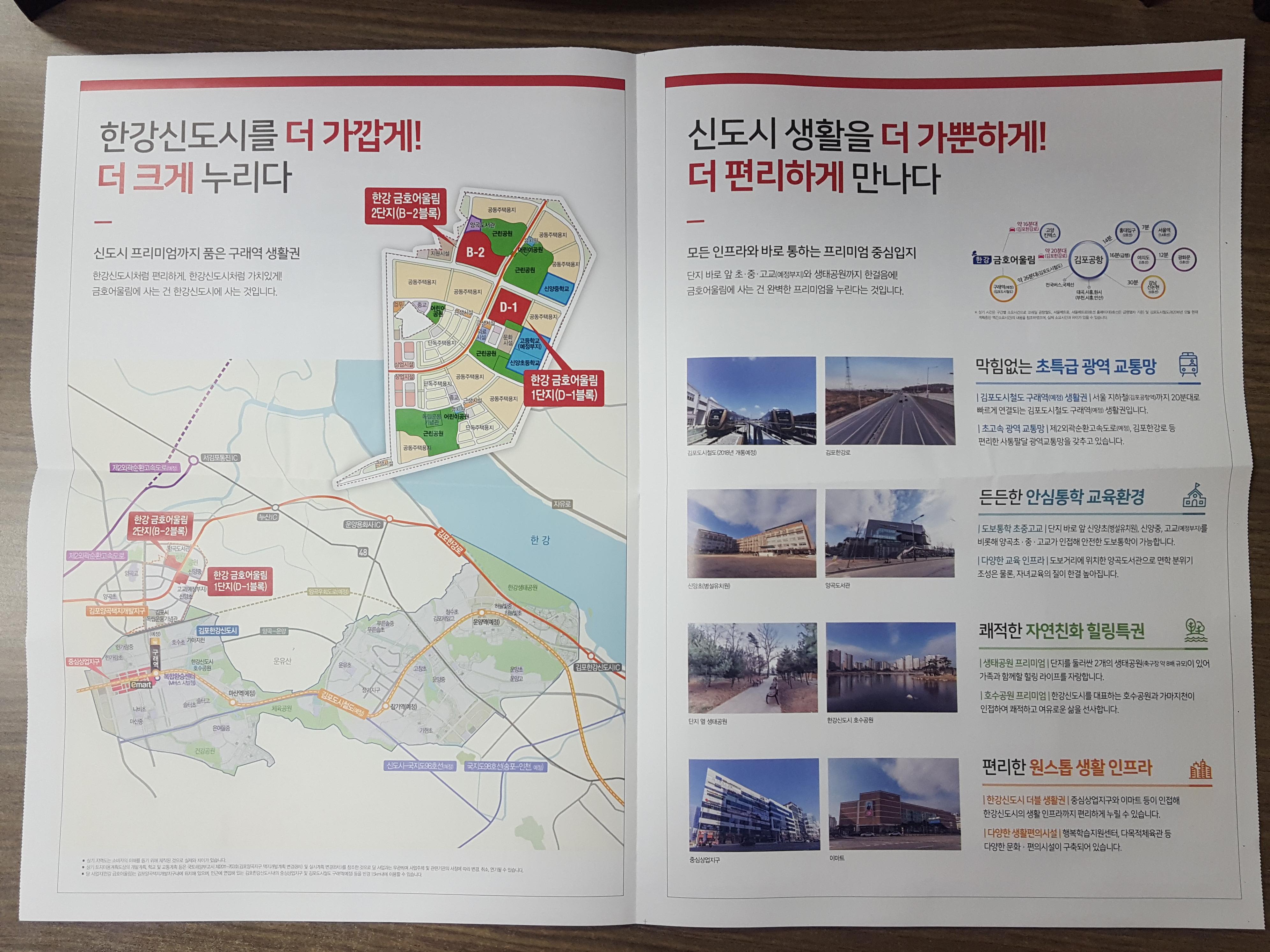 1월 12일 한강 금호어울림 전단지(삽지)앞.jpg