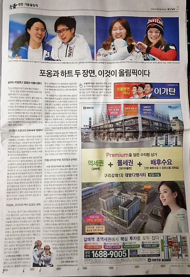 2월20일 중앙일보 3 더 엠 시티.jpg