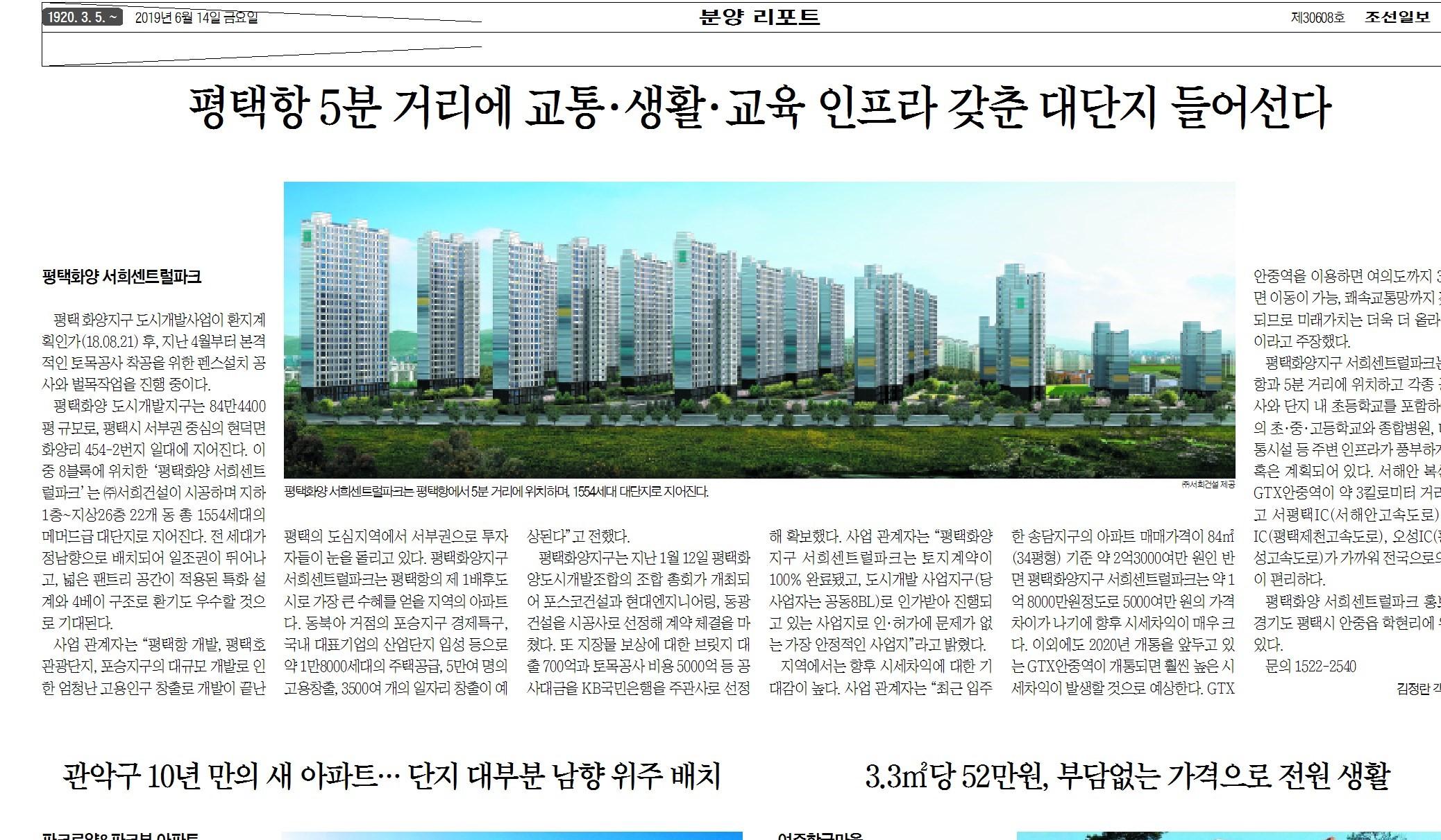평택화양부동산특집.jpg