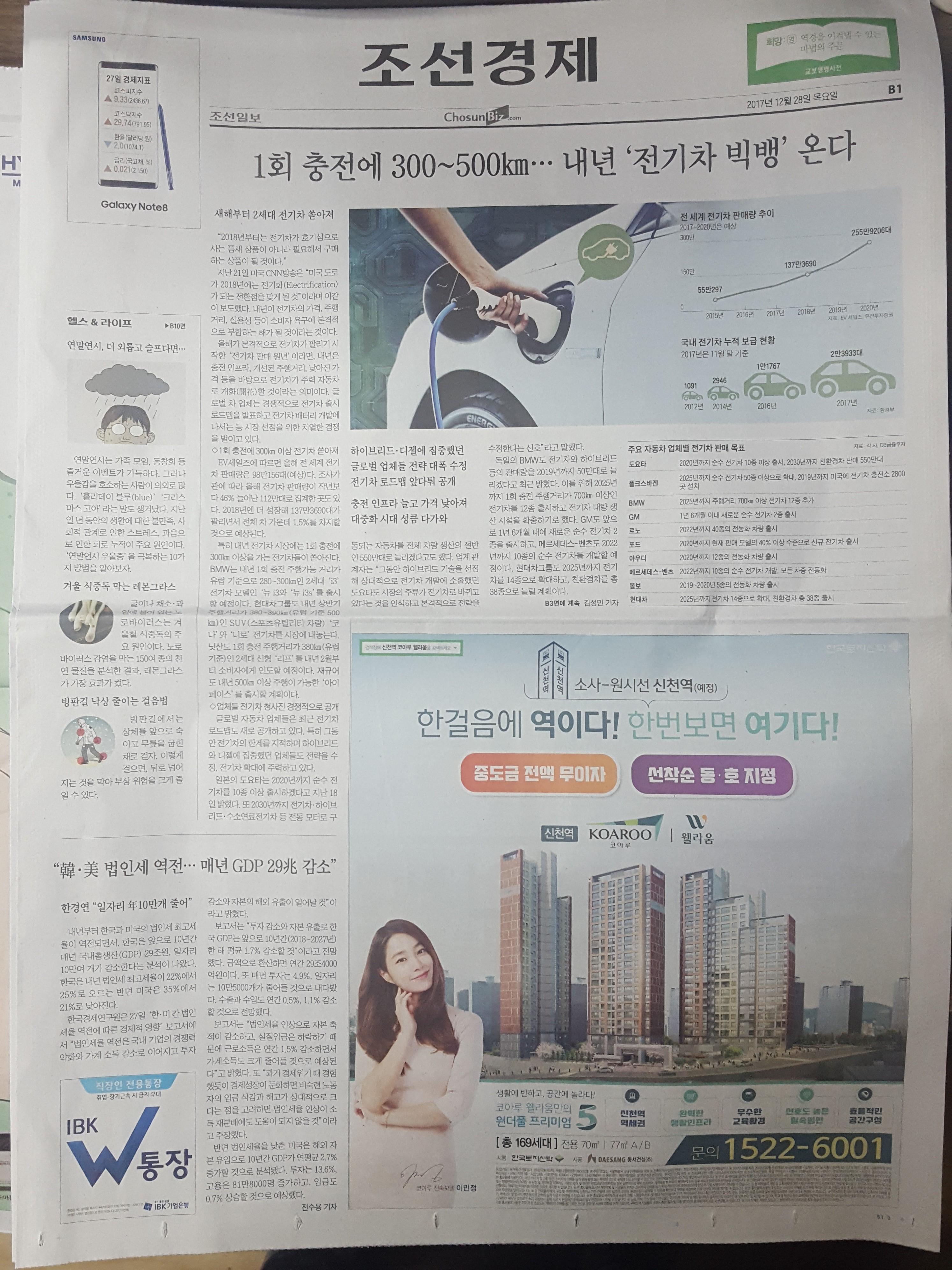 12월 28일 조선일보 B1 신천 코아루 웰라움 - 9단21.jpg